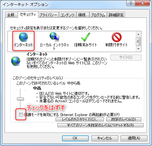 インタネットオプション_保護モード解除1