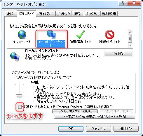 インタネットオプション_保護モード解除2