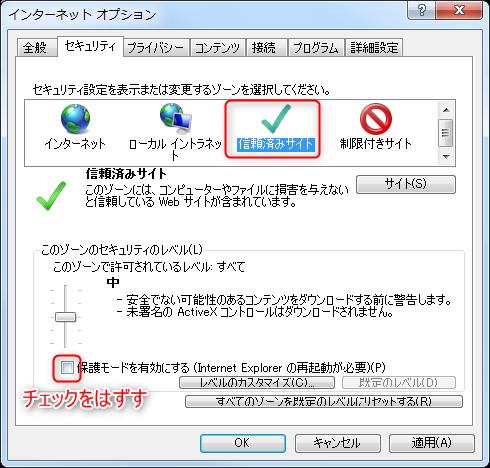 インタネットオプション_保護モード解除3