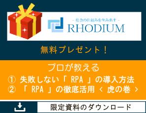 RPA無料資料ダウンロード