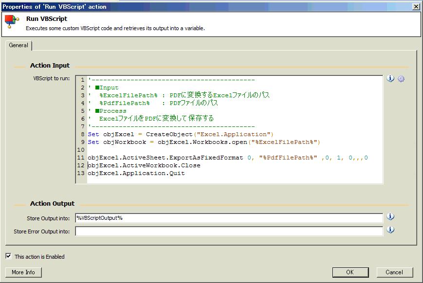 ExcelファイルをPDFに変換するアクション